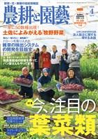 農耕と園藝 2018年4月号