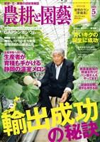農耕と園藝 2018年5月号