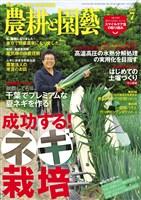 農耕と園藝 2018年7月号
