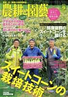 農耕と園藝 2018年9月号