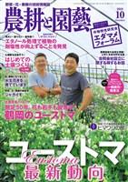 農耕と園藝 2018年10月号