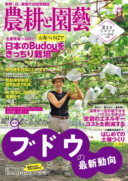 農耕と園藝 2018年11月号