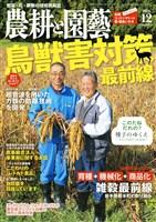 農耕と園藝 2018年12月号