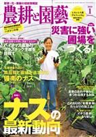 農耕と園藝 2019年1月号