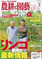 農耕と園藝 2019年2月号