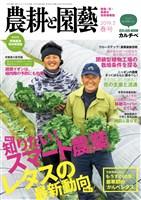 農耕と園藝 2019年春号