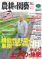 農耕と園藝 2019年夏号