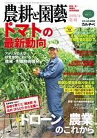農耕と園藝 2019年冬号