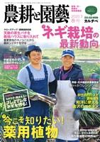 農耕と園藝 2020年春号