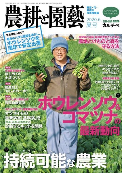 農耕と園藝 2020年夏号