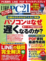 日経PC21 2021年7月号