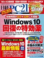 日経PC21 2021年8月号