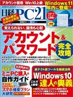 日経PC21 2021年9月号
