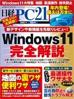 日経PC21 2021年10月号