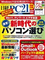日経PC21 2021年11月号