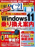 日経PC21 2021年12月号