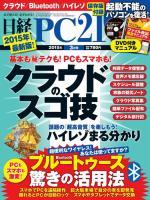 日経PC21 2015年3月号