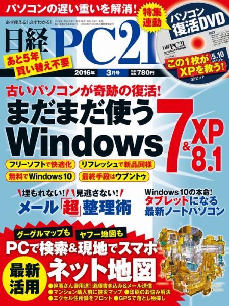 日経PC21 2016年3月号