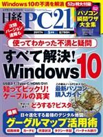 日経PC21 2017年5月号