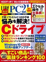 日経PC21 2018年1月号