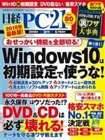 日経PC21 2018年3月号