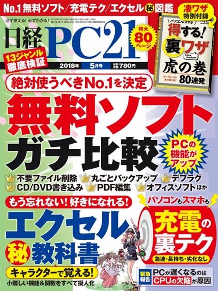 日経PC21 2018年5月号