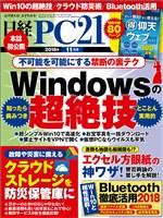 日経PC21 2018年11月号