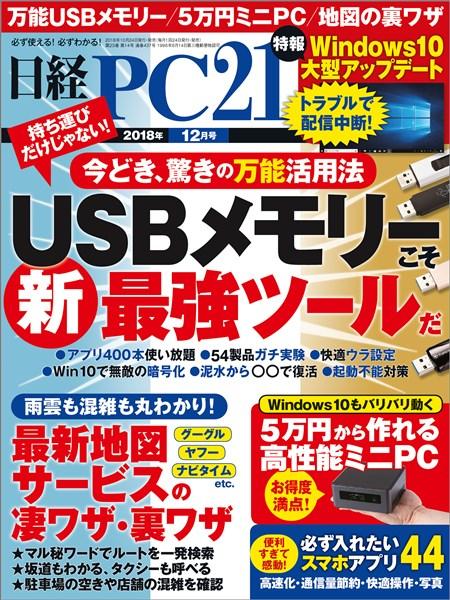 日経PC21 2018年12月号