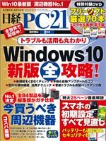 日経PC21 2019年2月号