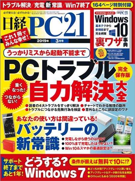 日経PC21 2019年3月号