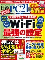日経PC21 2019年4月号