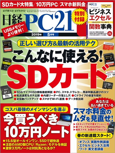 日経PC21 2019年5月号