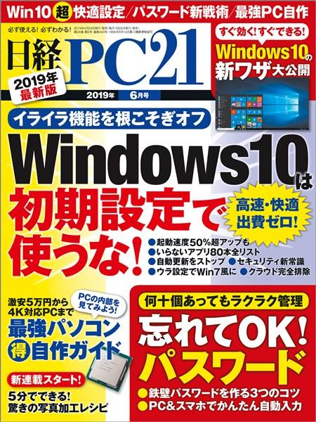 日経PC21 2019年6月号