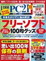 日経PC21 2019年7月号