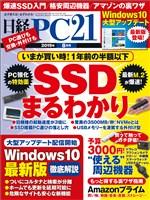 日経PC21 2019年8月号