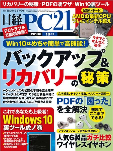 日経PC21 2019年10月号