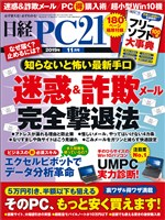 日経PC21 2019年11月号