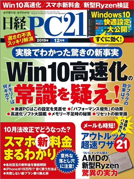 日経PC21 2019年12月号