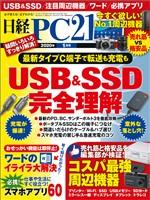 日経PC21 2020年1月号