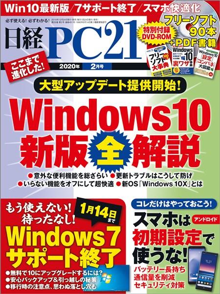 日経PC21 2020年2月号