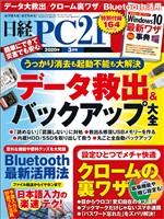 日経PC21 2020年3月号