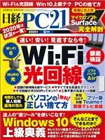 日経PC21 2020年5月号