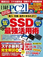 日経PC21 2020年6月号