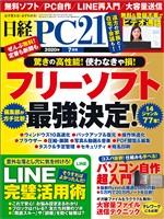 日経PC21 2020年7月号