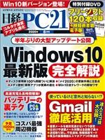 日経PC21 2020年8月号