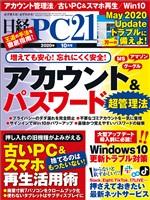 日経PC21 2020年10月号