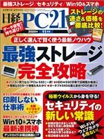 日経PC21 2020年11月号
