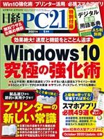 日経PC21 2021年1月号