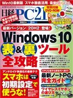 日経PC21 2021年2月号