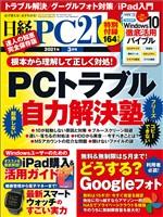 日経PC21 2021年3月号